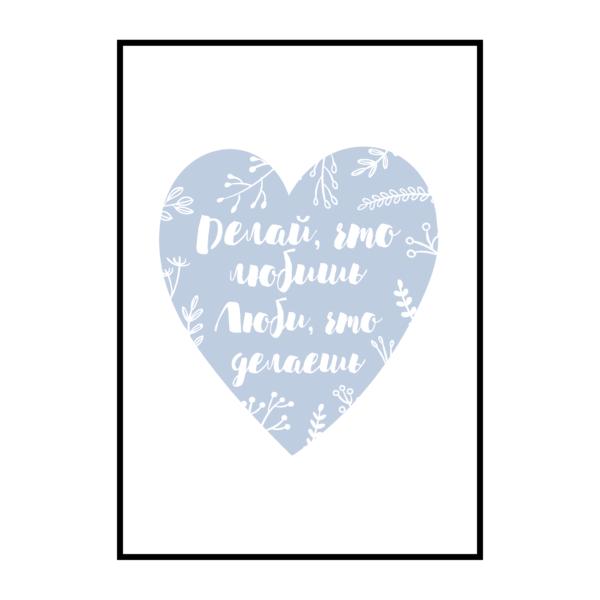 """Постер на стену с цитатой """"Делай что любишь"""" голубой"""
