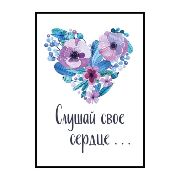 "Постер на стену ""Слушай свое сердце"""