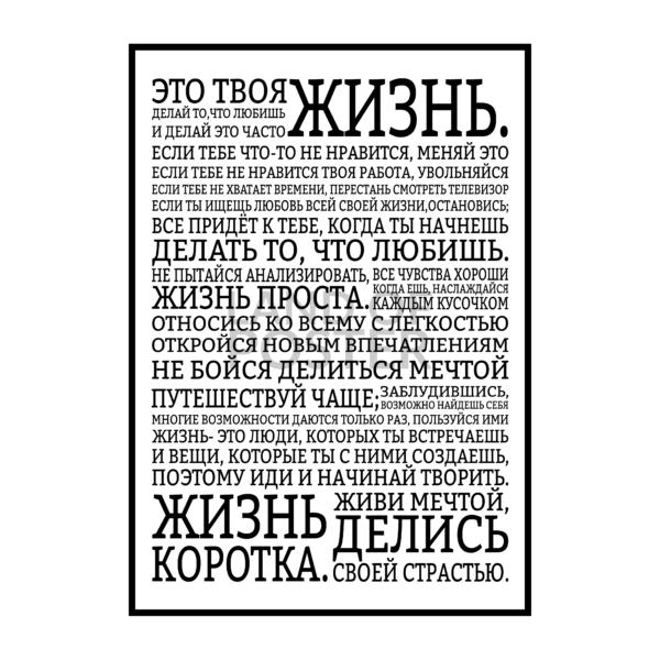 """Постер на стену """"Это твоя жизнь"""""""