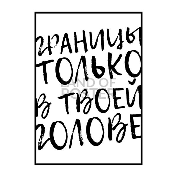 """Постер на стену """"Границы только в твоей голове"""""""