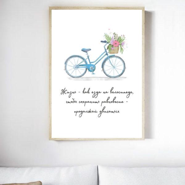 """Постер на стену с цитатой """"Жизнь как езда на велосипеде"""""""