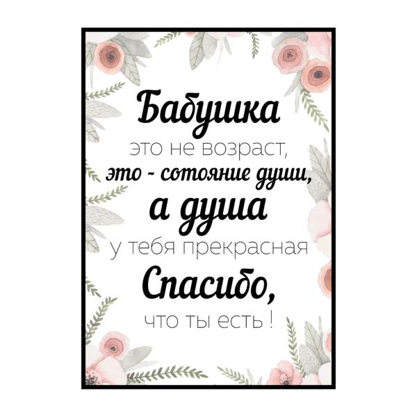 Постер на стену Бабушка