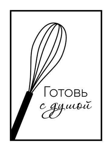 Постер на стену Венчик