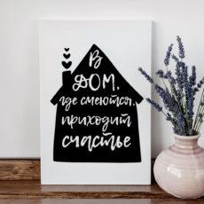 постер надпись в дом