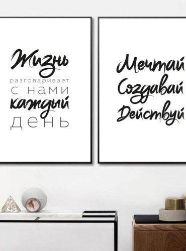 Постер на стену Жизнь разговаривает с нами