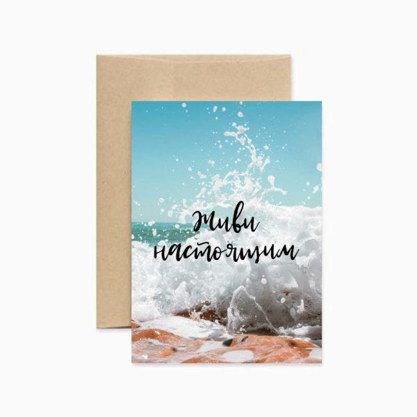 Вдохновляющая открытка Живи настоящим
