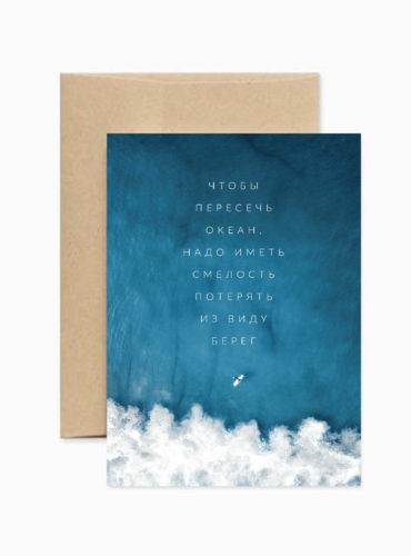 Вдохновляющая открытка Чтобы пересечь океан