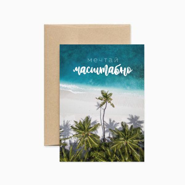 Вдохновляющая открытка Мечтай масштабно