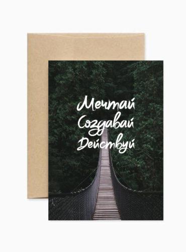 Вдохновляющая открытка Мечтай создавай действуй