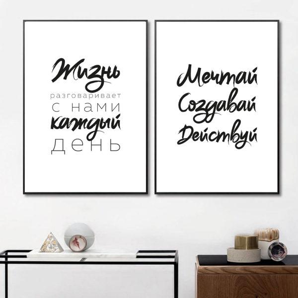 Пара постеров Мечтай