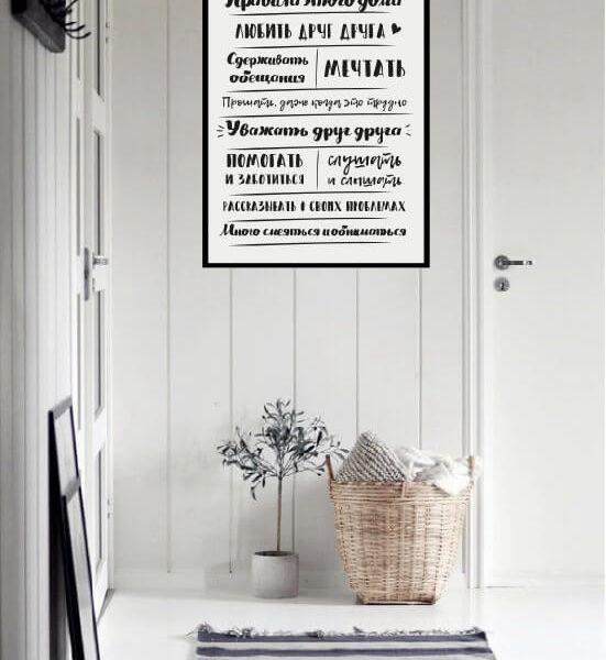 Постер на стену Правила этого дома