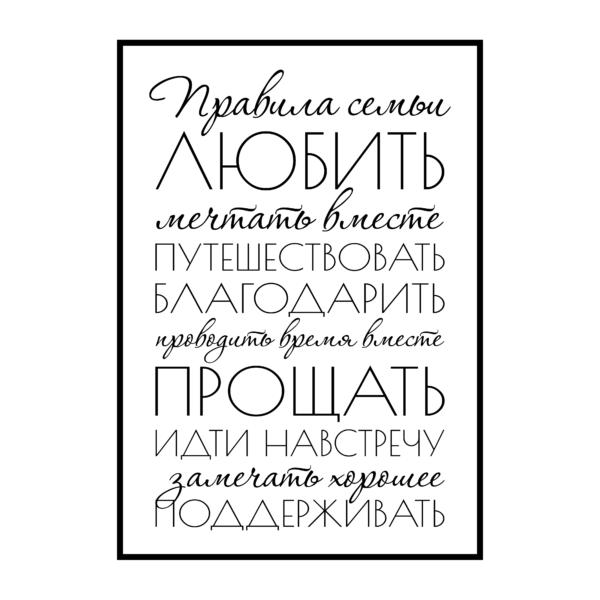 Постер на стену Правила семьи