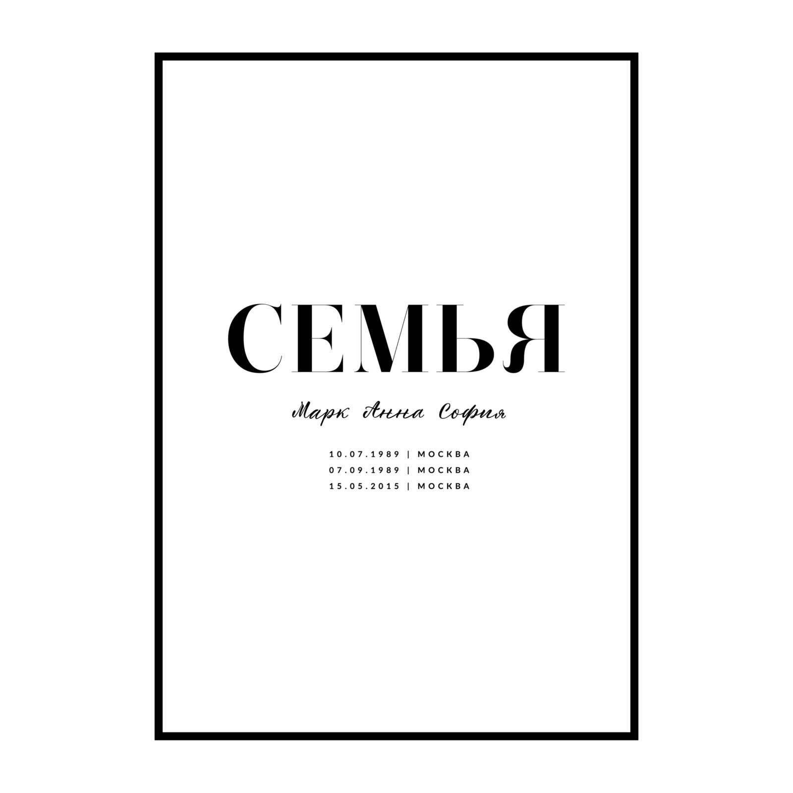 """Именной постер """"Семья"""""""