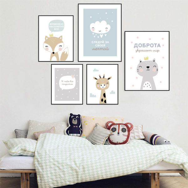 пять детских постеров