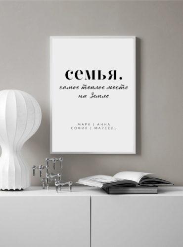 Постер на стену семья самое теплое место