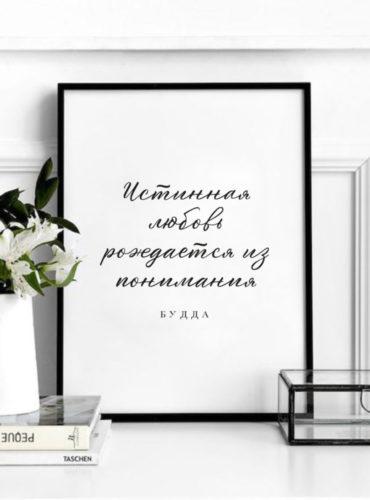 Постер на стену Истинная любовь