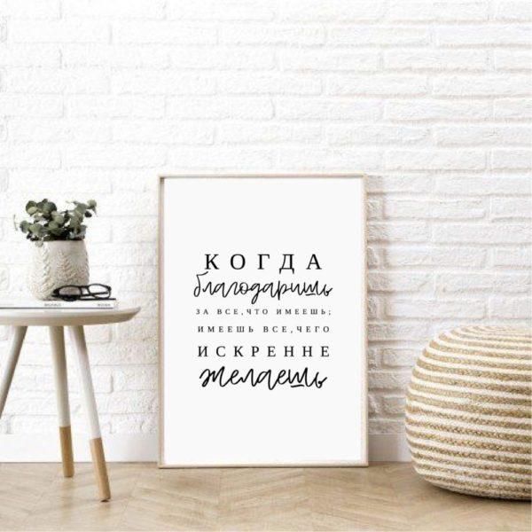 Постер на стену Когда благодаришь
