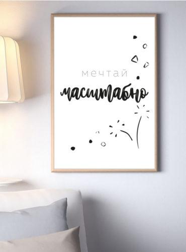 Постер на стену Мечтай масштабно