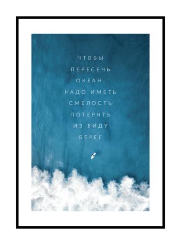 Постер на стену Чтобы пересечь океан