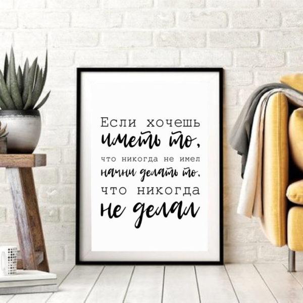 Постер на стену если хочешь иметь то что никогда не имел