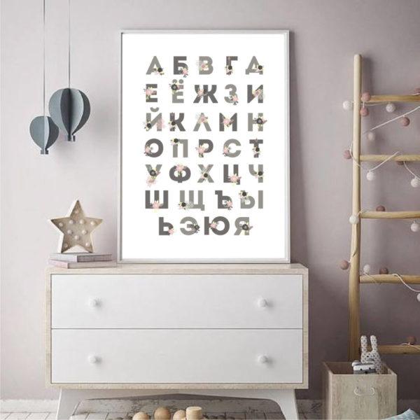 Постер на стену Серо-розовый алфавит