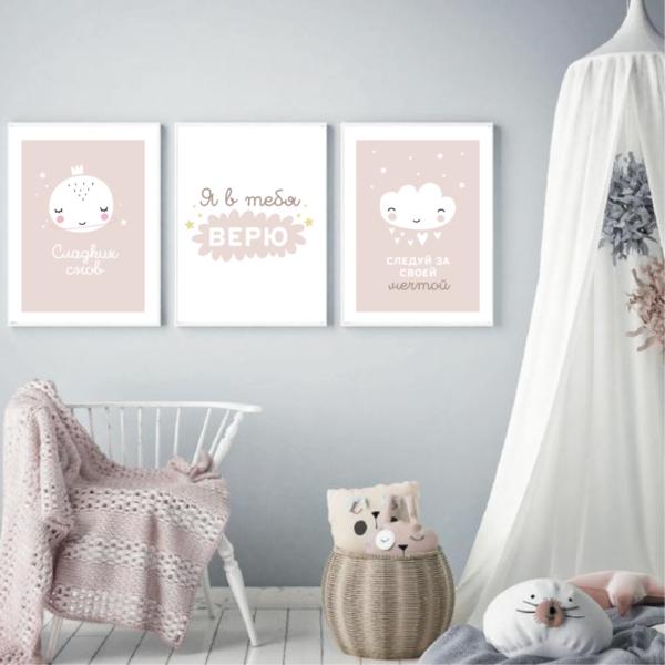 Розовое трио постеров