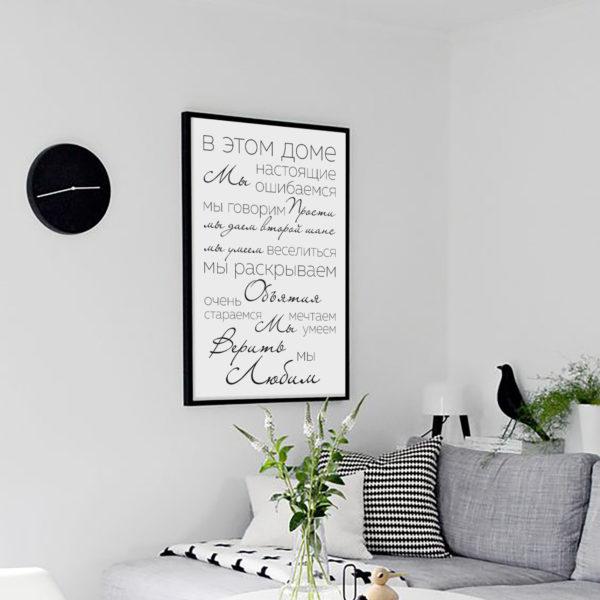 Постер на стену В этом доме мы любим скандинавский стиль