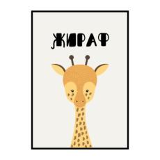 Постер на стену Жираф