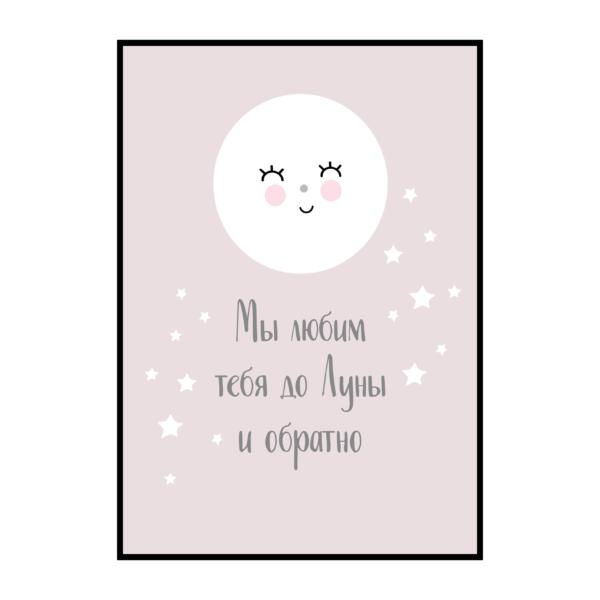 Постер на стену Мы любим тебя до луны