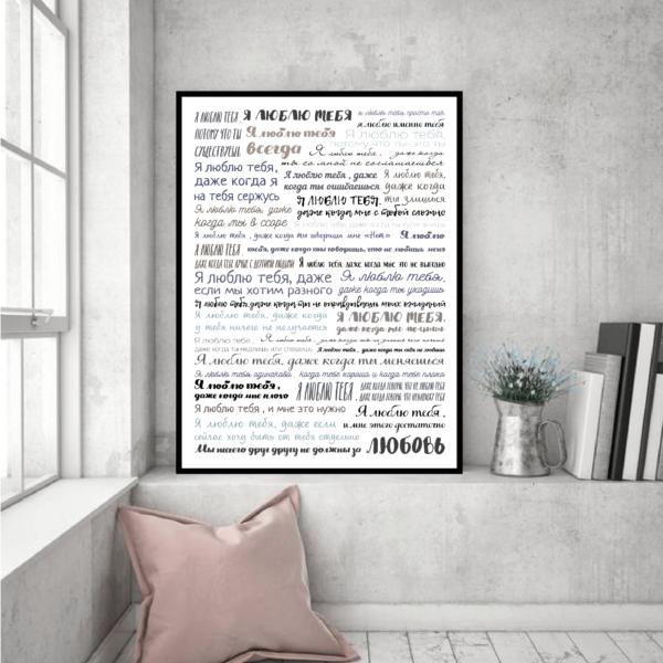 Постер на стену Безусловная любовь