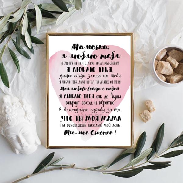 Постер на стену Мамочка