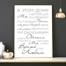 Постер В этом доме мы любим
