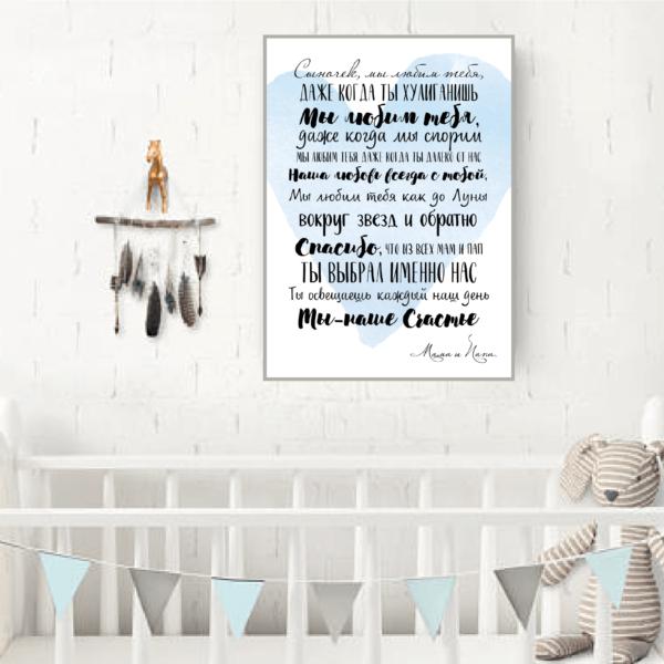 Постер на стену мы любим для сына