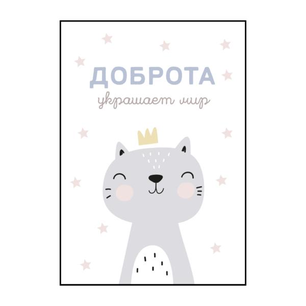 Постер на стену Доброта