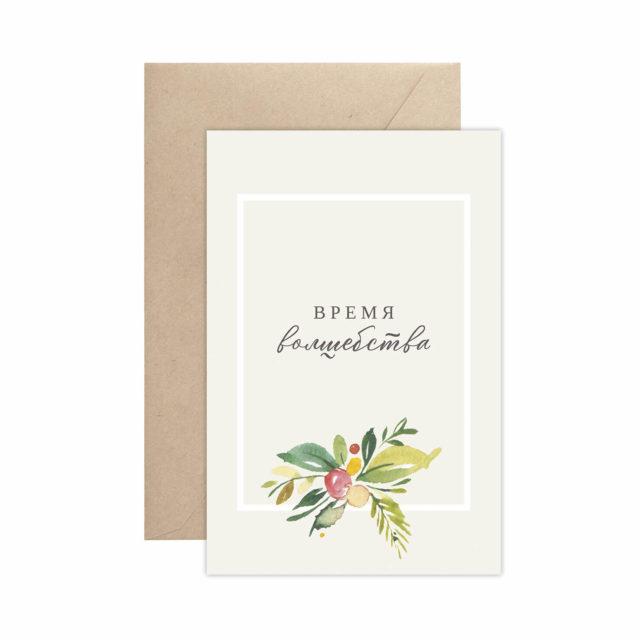 """Новогодняя открытка """"Время волшебства"""""""