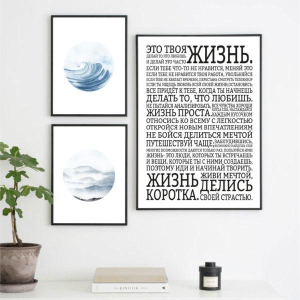Галерея постеров Это твоя жизнь