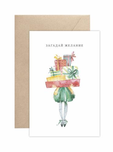 """Новогодняя открытка """"Загадай желание"""""""