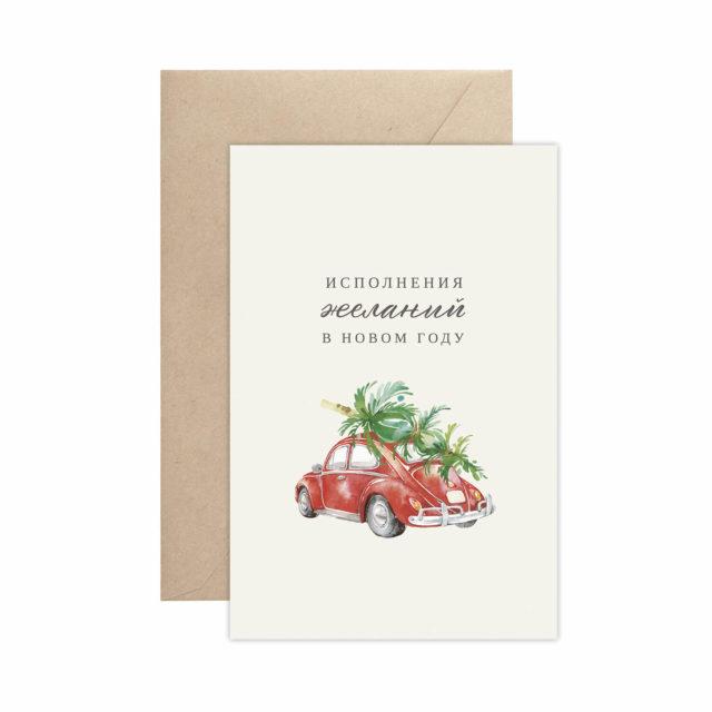 """Новогодняя открытка """"Исполнения желаний"""""""