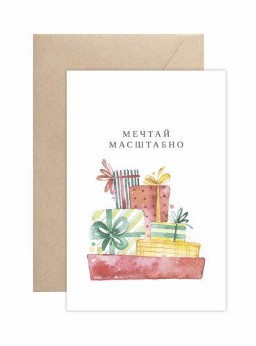 """Новогодняя открытка """"Мечтай масштабно"""""""
