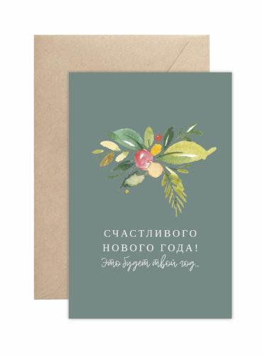 """Новогодняя открытка """"Cчастливого нового года"""""""