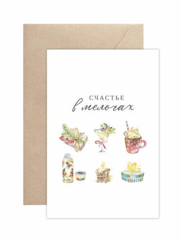 """Новогодняя открытка """"Cчастье в мелочах"""""""