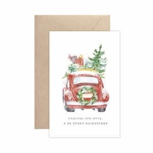 """Новогодняя открытка """"Cчастье - это путь"""""""