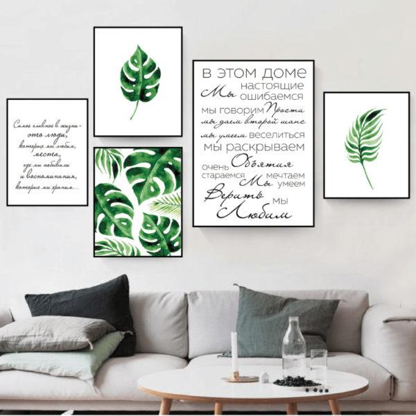 Галерея постеров с тропическими растениями