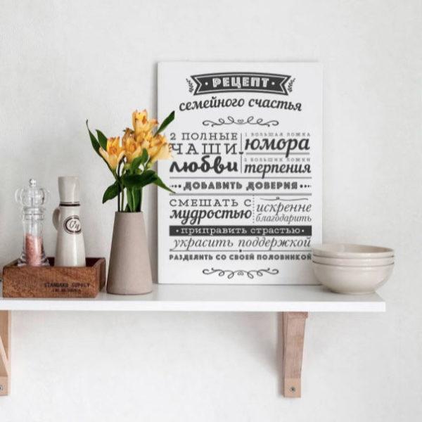 """Постер на стену """"Рецепт семейного счастья"""""""