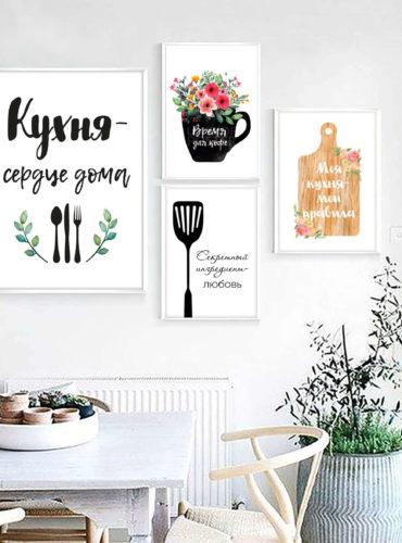 Галерея постеров Кухня сердце дома