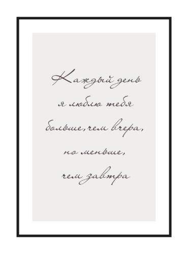 """Постер скандинавский стиль на стену """"Каждый день я люблю тебя"""""""