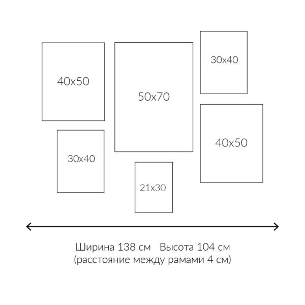схема размещения 6 рамок
