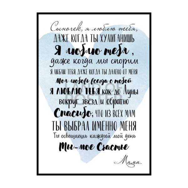 постер с текстом любовь