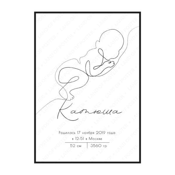постер катюша силуэт в детскую