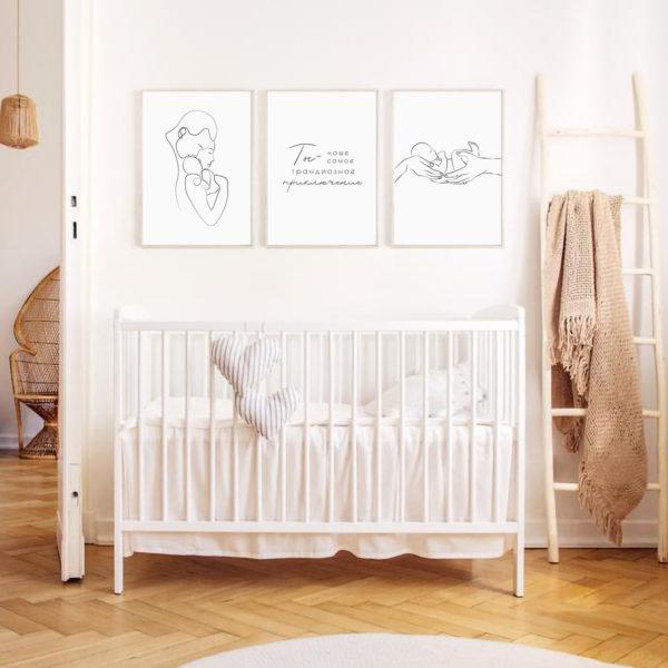 постеры в детскую над кроваткой